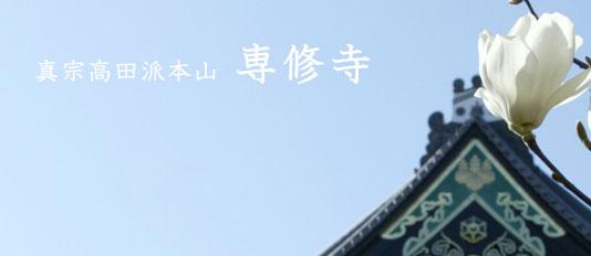 Senjyuji