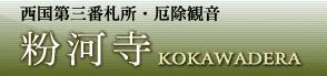 Kokawa dera