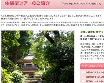 早朝、鎌倉の禅寺で修行体験
