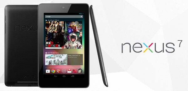 Nexus7 01