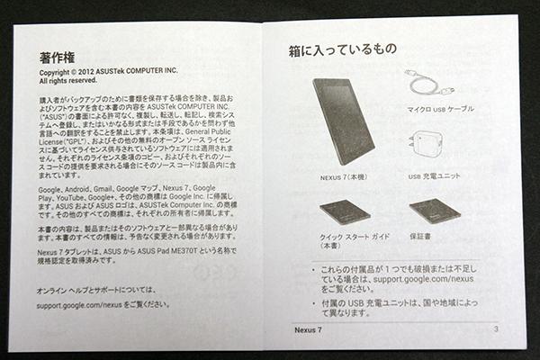 Nexus7 18