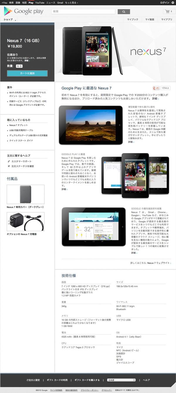 Nexus7 21