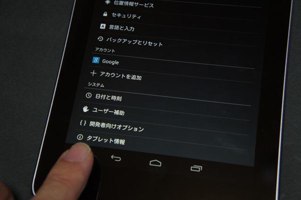 Nexus7 49