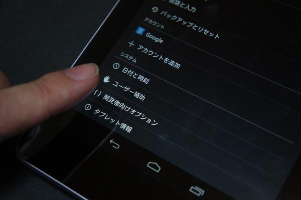 Nexus7 54