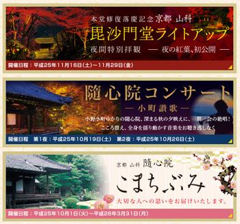 山科劇場 2013秋-2014春
