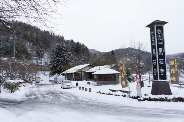 黒石寺入口