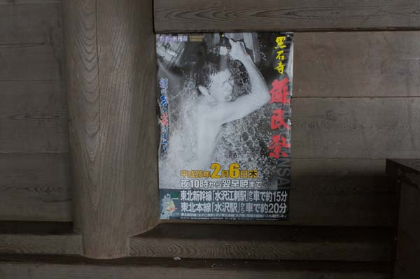蘇民祭のポスター