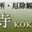 kokawa-dera.jpg