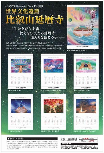延暦寺カレンダー