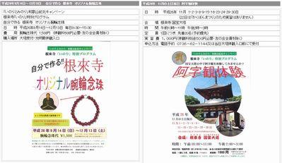 根来寺「いのり」特別プログラム