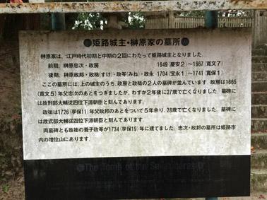 榊原家墓所