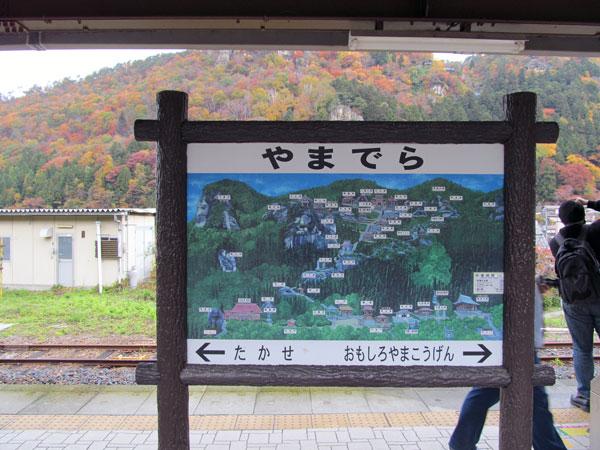 山寺駅ホーム