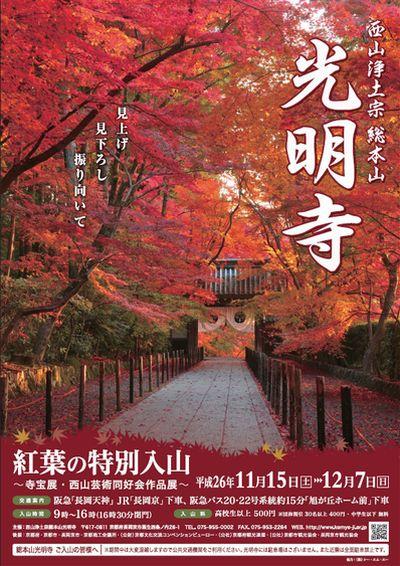 紅葉の特別入山
