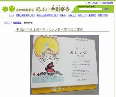 平成27年卓上絵ハガキカレンダー