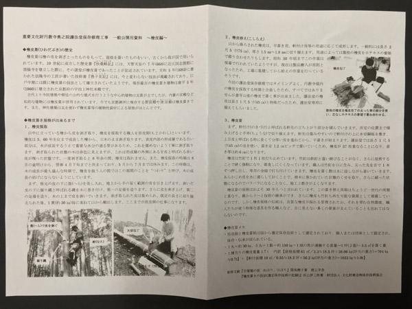 護法堂の工事現場見学の解説書