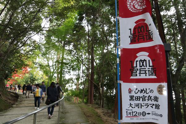 黒田官兵衛大河ドラマ館の宣伝