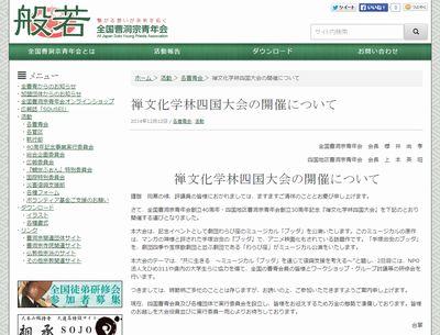 禅文化学林四国大会