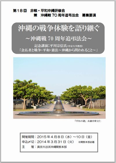 第18回非戦・平和沖縄研修会兼沖縄戦70周年追弔法会