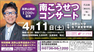 【高野山開創1200年記念】南こうせつ コンサート