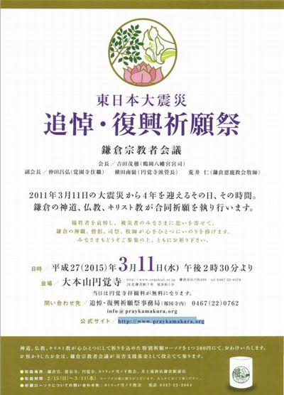 東日本大震災 追悼・復興祈願祭