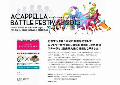 アカペラバトルフェスティバル2015