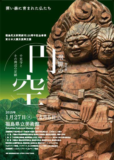 飛騨の円空-千光寺とその周辺の足跡