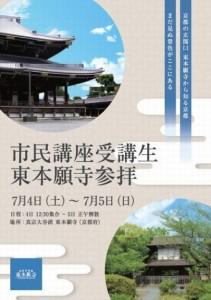 京都東本願寺参拝ツアー
