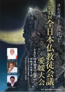 第43回全日本仏教徒会議愛媛大会