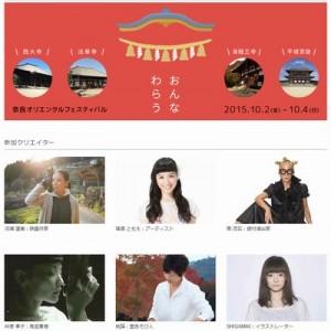 奈良オリエンタルフェスティバル