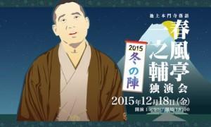春風亭一之輔独演会2015冬の陣