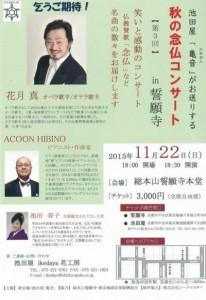 第3回 秋の念仏コンサート