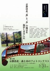 京都洛北・森と水のフォトコンテスト
