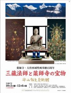 三蔵法師と薬師寺の宝物