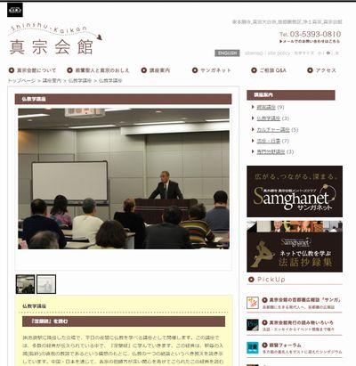 仏教学講座『「涅槃経」を読む』