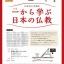 「一から学ぶ日本の仏教」
