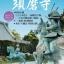 ちょこっと関西歴史たび 須磨寺