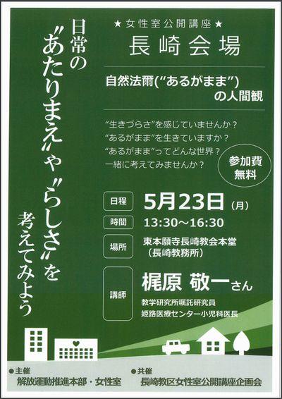 2015年度女性室公開講座長崎会場