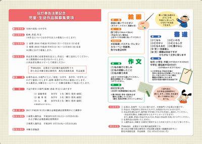 伝灯奉告法要記念 児童・生徒作品展募集