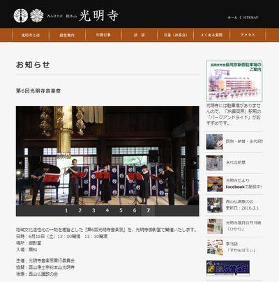 第6回光明寺音楽祭