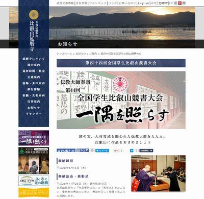 第四十四回全国学生比叡山競書大会