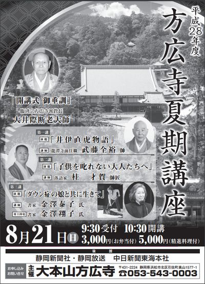 方広寺夏期講座