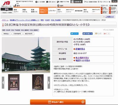 興福寺 国宝特別公開2016