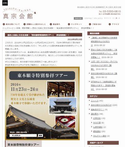 東本願寺特別参拝ツアー