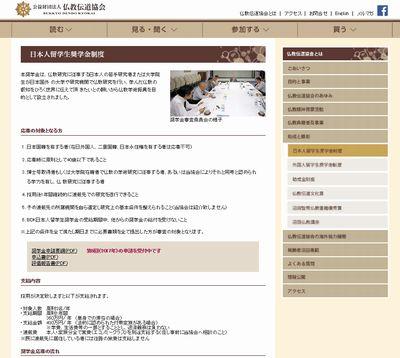 BDK 日本人留学生奨学金制度