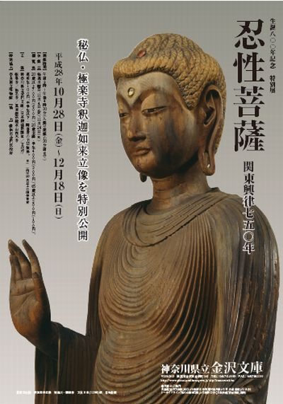 忍性菩薩 ―関東興律七五〇年―