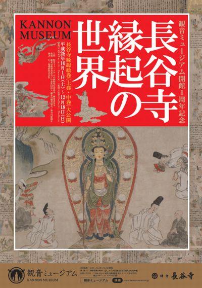 長谷寺縁起の世界