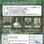 日本の宗教と自然環境