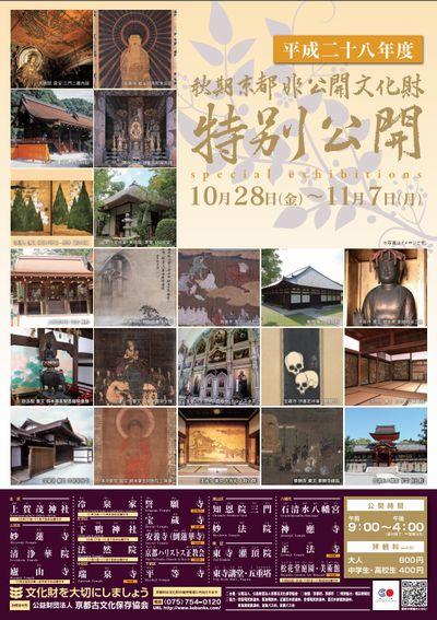 第52回京都非公開文化財特別公開
