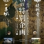 醍醐寺・二条城 秋の特別企画