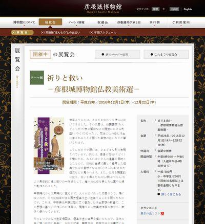 彦根城博物館仏教美術選